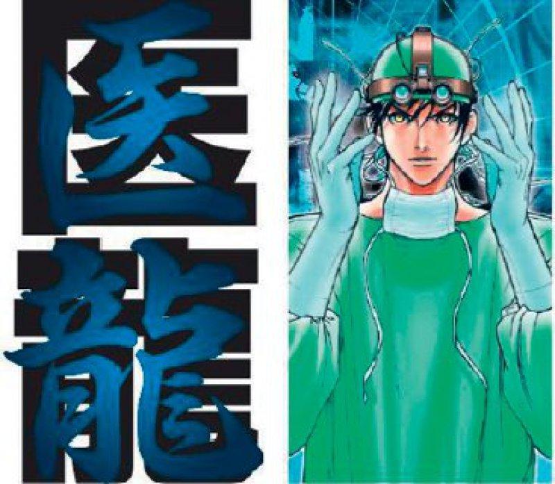 Manga: Ähnlich wie der westliche Begriff Comic ist auch Manga in seiner Bedeutung eher unscharf und schließt neben statischen Bildergeschichten auch kurze Comicstrips und Karikaturen ein. Mit Manga werden in Japan jedes Jahr mehr als drei Milliarden Euro umgesetzt.